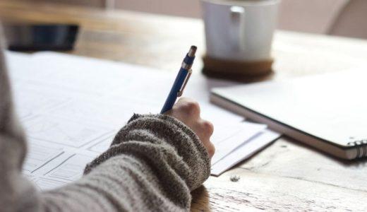 公認会計士試験に合格するための具体的な勉強法~論文編~
